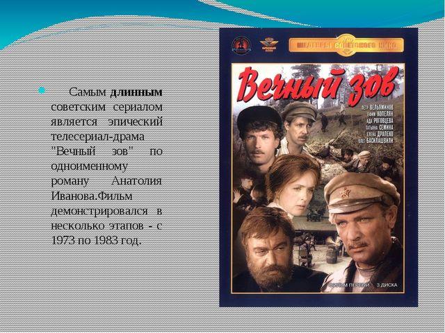 """Самым длинным советским сериалом является эпический телесериал-драма """"Вечный..."""
