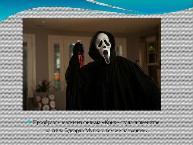 Прообразом маски из фильма «Крик» стала знаменитая картина Эдварда Мунка с те...