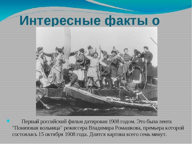 Интересные факты о российском кинематографе Первый российский фильм датирован...