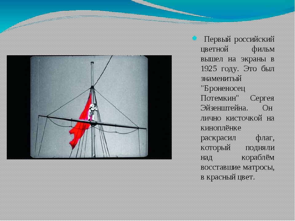 Первый российский цветной фильм вышел на экраны в 1925 году. Это был знамени...