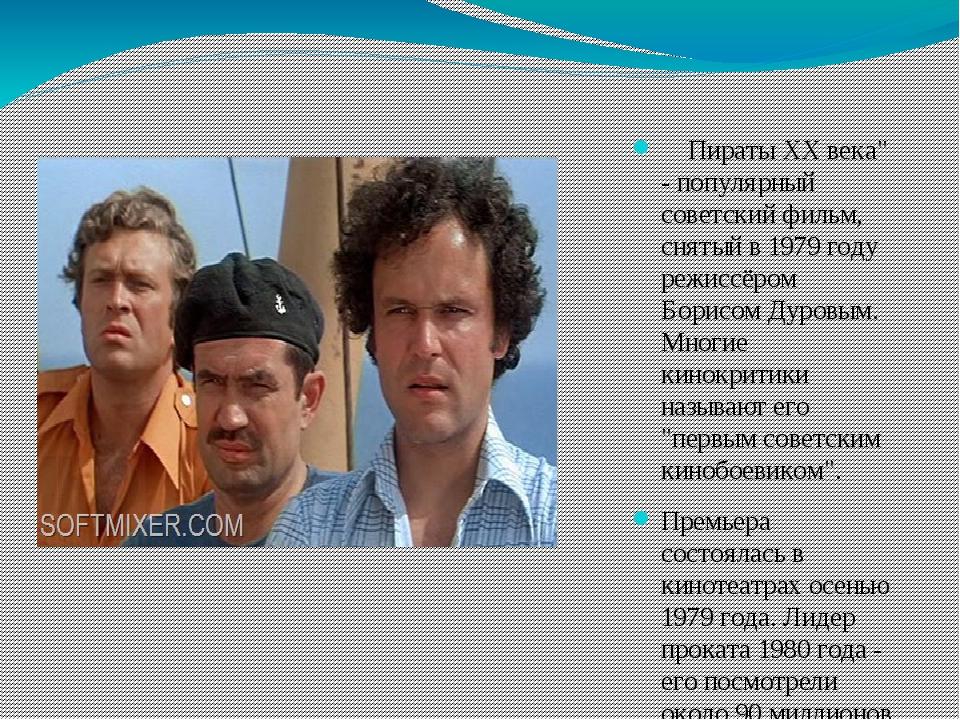 """Пираты XX века"""" - популярный советский фильм, снятый в 1979 году режиссёром..."""