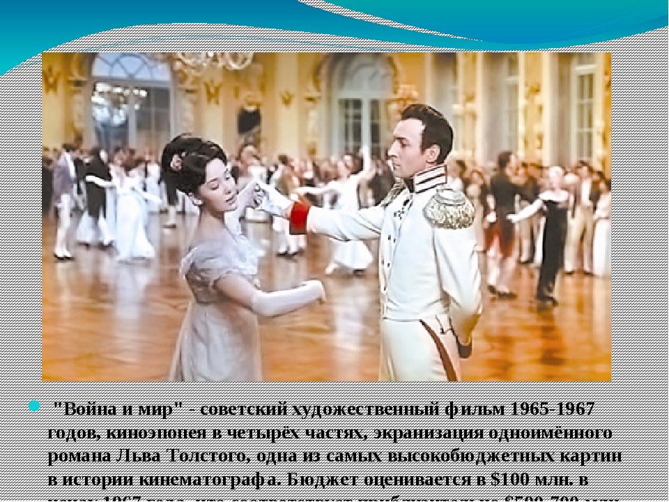 """""""Война и мир"""" - советский художественный фильм 1965-1967 годов, киноэпопея в..."""