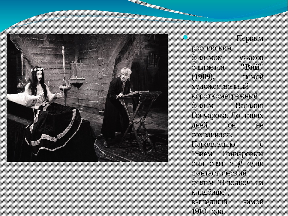 """Первым российским фильмом ужасов считается """"Вий"""" (1909), немой художественны..."""