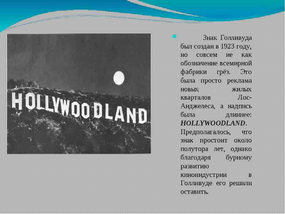 Знак Голливуда был создан в 1923 году, но совсем не как обозначение всемирно...