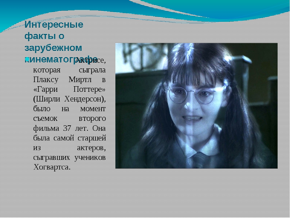 Интересные факты о зарубежном кинематографе Актрисе, которая сыграла Плаксу М...