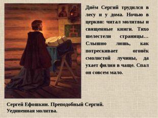 Сергей Ефошкин. Преподобный Сергий. Уединенная молитва. Днём Сергий трудился