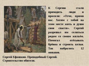 Сергей Ефошкин. Преподобный Сергий. Строительство обители. К Сергию стали при