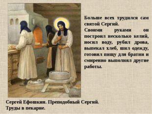 Сергей Ефошкин. Преподобный Сергий. Труды в пекарне. . Больше всех трудился с