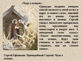 Однажды поздним вечером святой молился в своей келье и вдруг услышал голос, з