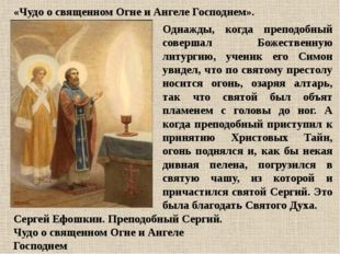 Однажды, когда преподобный совершал Божественную литургию, ученик его Симон у