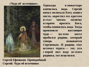 «Чудо об источнике». Однажды вмонастыре кончилась вода. Сергий начал молитьс