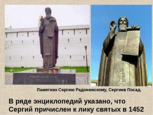 Памятник Сергию Радонежскому, Сергиев Посад. В ряде энциклопедий указано, чт