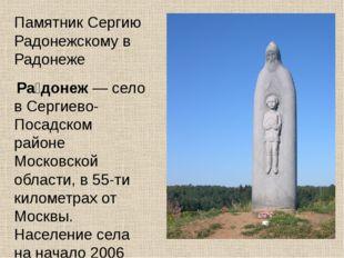 Памятник Сергию Радонежскому в Радонеже  Ра́донеж — село в Сергиево-Посадск