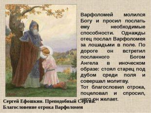 Сергей Ефошкин. Преподобный Сергий. Благословение отрока Варфоломея Варфоломе