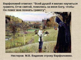 """Варфоломей ответил: """"Всей душой я желаю научиться грамоте, Отче святой, помол"""