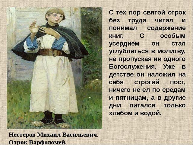 Нестеров Михаил Васильевич. Отрок Варфоломей. С тех пор святой отрок без труд...