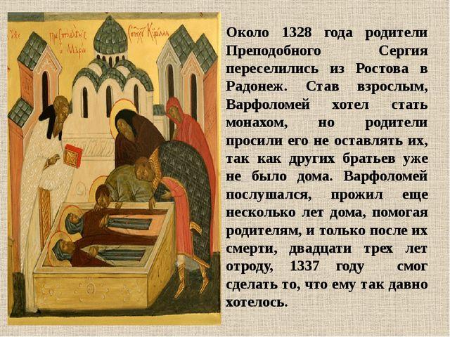 Около 1328 года родители Преподобного Сергия переселились из Ростова в Радоне...