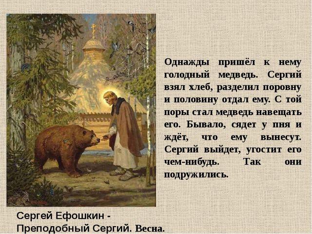 Сергей Ефошкин - Преподобный Сергий. Весна. Однажды пришёл к нему голодный ме...