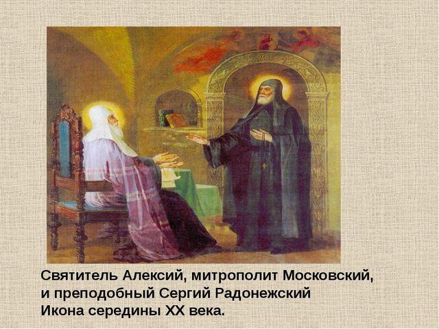 Святитель Алексий, митрополит Московский, и преподобный Сергий Радонежский Ик...