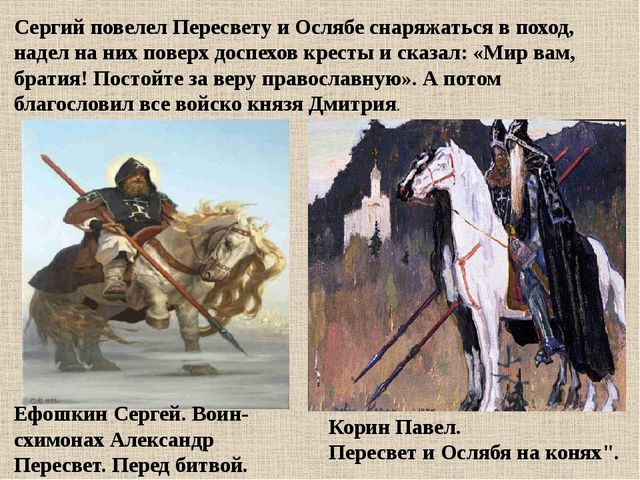 Ефошкин Сергей. Воин-схимонах Александр Пересвет. Перед битвой. Сергий повеле...