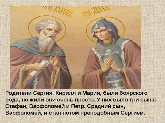 Родители Сергия, Кирилл и Мария, были боярского рода, но жили они очень прост...