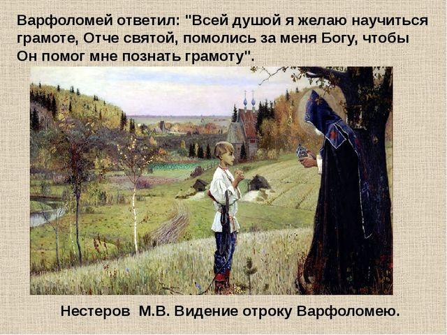 """Варфоломей ответил: """"Всей душой я желаю научиться грамоте, Отче святой, помол..."""