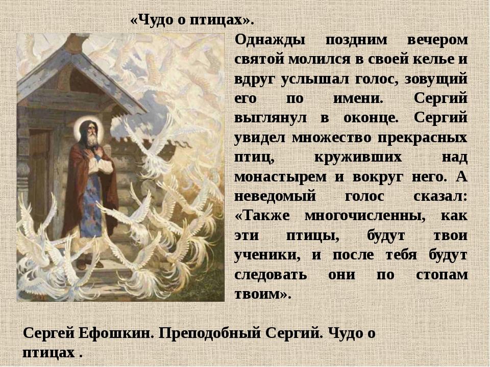 Однажды поздним вечером святой молился в своей келье и вдруг услышал голос, з...