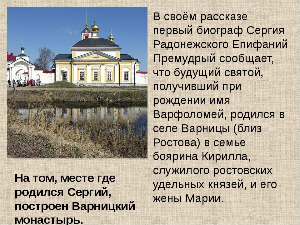 В своём рассказе первый биограф Сергия Радонежского Епифаний Премудрый сообща...