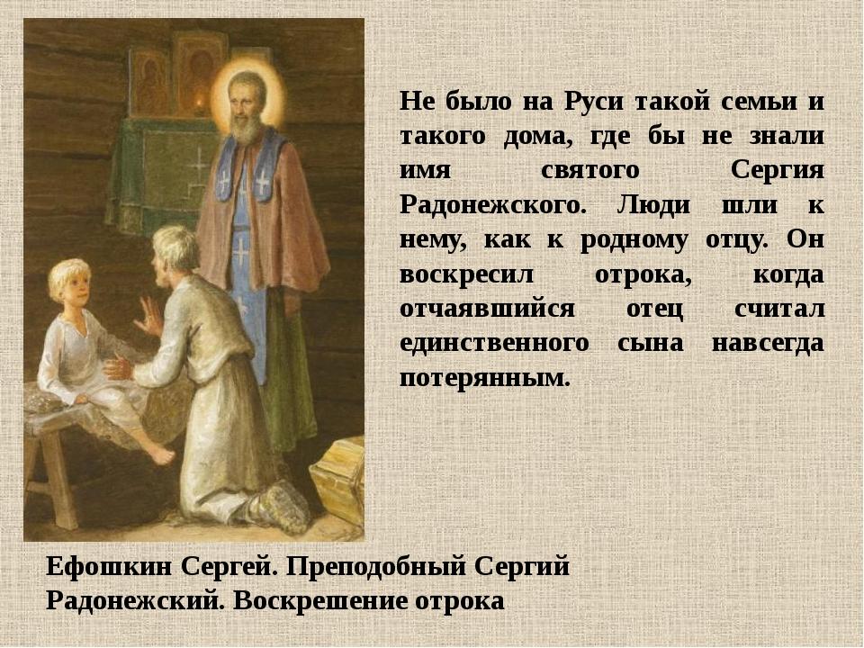 Не было на Руси такой семьи и такого дома, где бы не знали имя святого Сергия...
