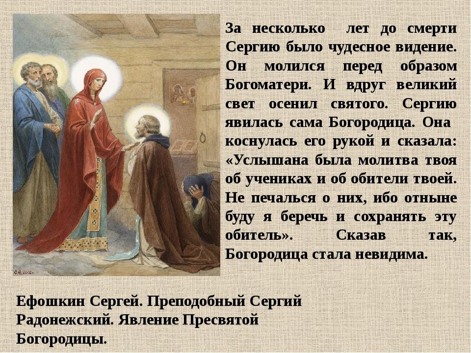 За несколько лет до смерти Сергию было чудесное видение. Он молился перед обр...