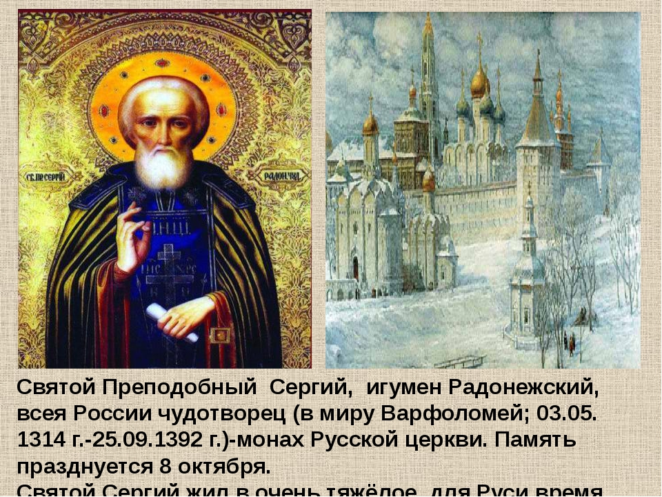 Святой Преподобный Сергий, игумен Радонежский, всея России чудотворец (в миру...