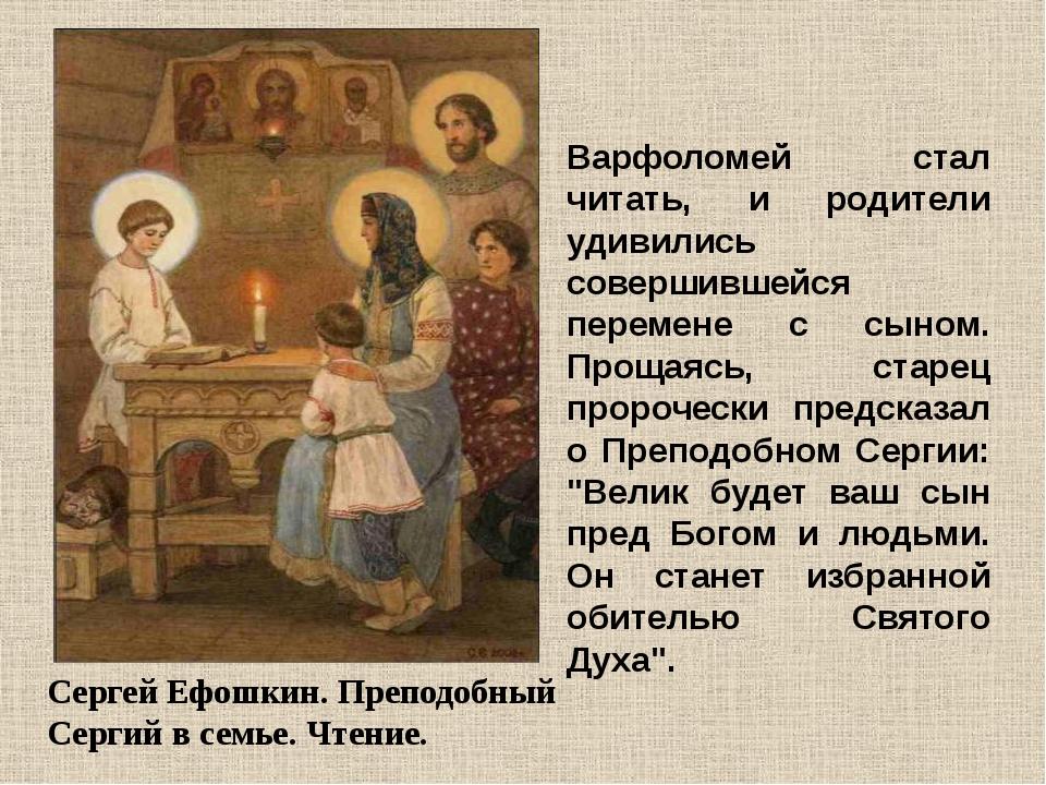 Сергей Ефошкин. Преподобный Сергий в семье. Чтение. Варфоломей стал читать, и...