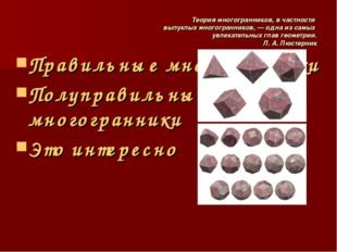 Теория многогранников, в частности выпуклых многогранников, — одна из самых у
