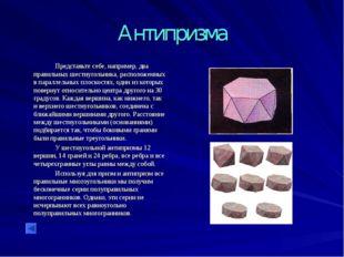 Антипризма Представьте себе, например, два правильных шестиугольника, распо