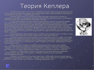 Теория Кеплера Кеплер Иоганн (Kepler I,1571-1630г) – немецкий астроном. Отк