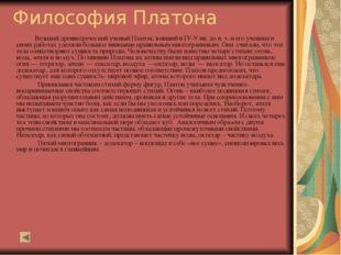 Философия Платона  Великий древнегреческий ученый Платон, живший в IV-V вв.