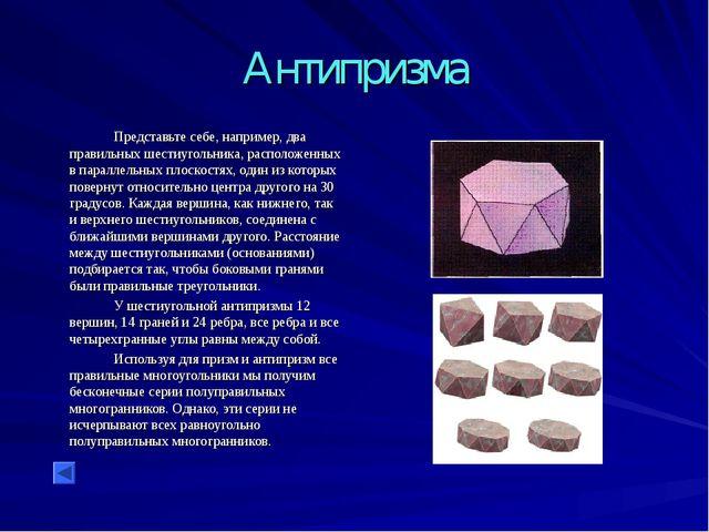 Антипризма Представьте себе, например, два правильных шестиугольника, распо...