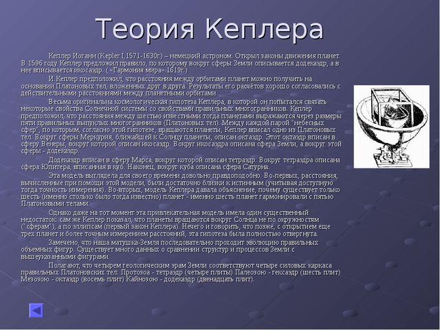 Теория Кеплера Кеплер Иоганн (Kepler I,1571-1630г) – немецкий астроном. Отк...