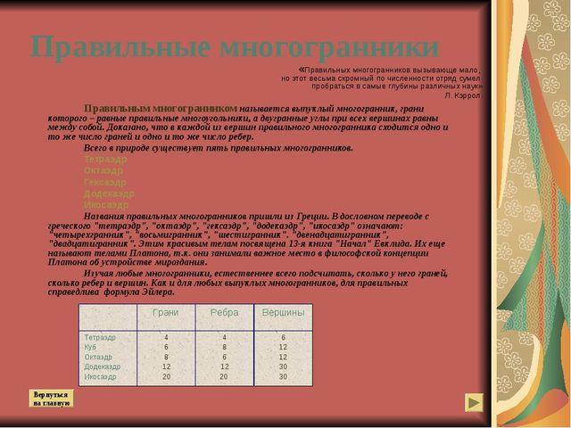 Правильные многогранники Правильным многогранником называется выпуклый мног...