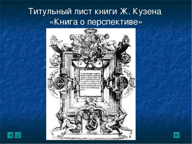 Титульный лист книги Ж. Кузена «Книга о перспективе»