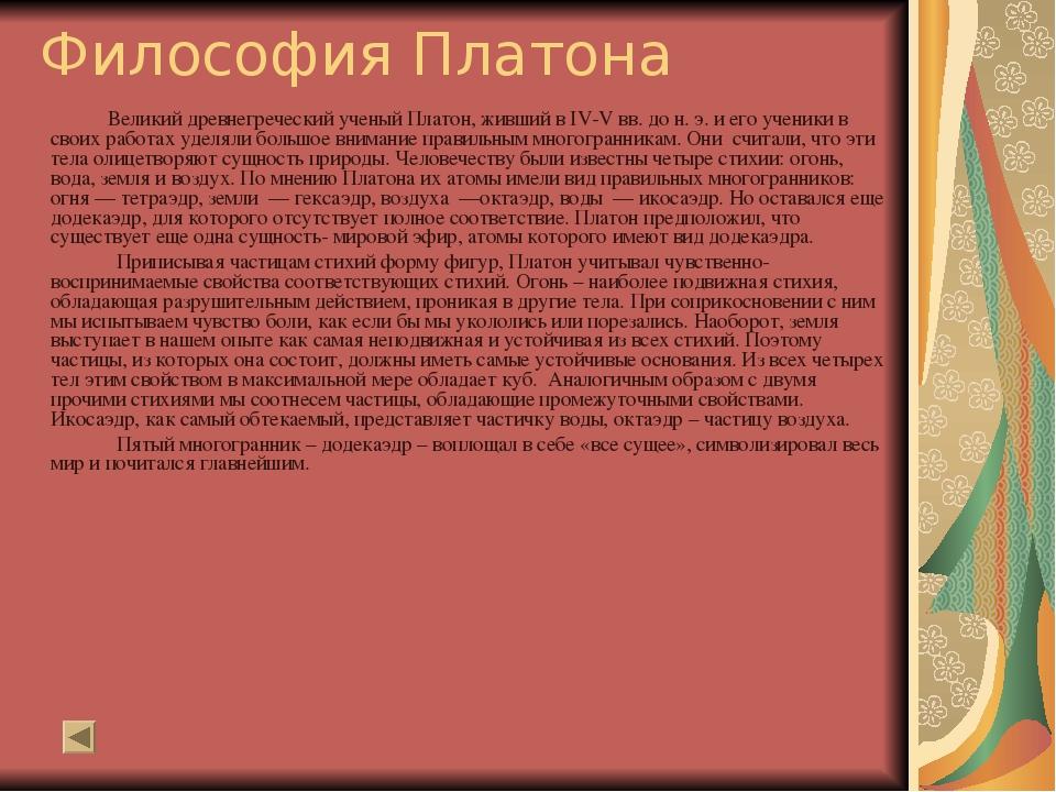 Философия Платона  Великий древнегреческий ученый Платон, живший в IV-V вв....