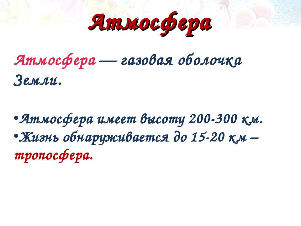 Атмосфера Атмосфера — газовая оболочка Земли. Атмосфера имеет высоту 200-300...