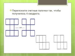 Переложите счетные палочки так, чтобы получилось 4 квадрата.