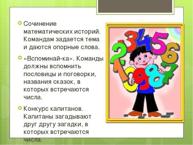 Сочинение математических историй. Командам задается тема и даются опорные сл...