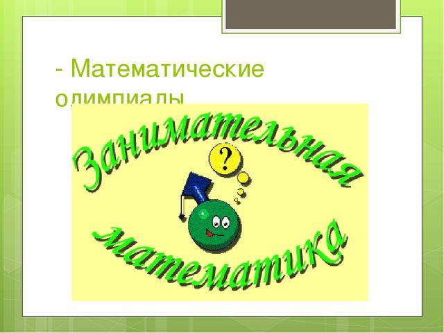 - Математические олимпиады