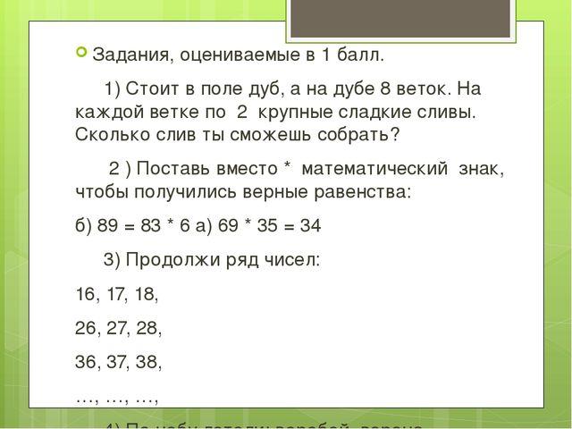 Задания, оцениваемые в 1 балл. 1) Стоит в поле дуб, а на дубе 8 веток. На к...