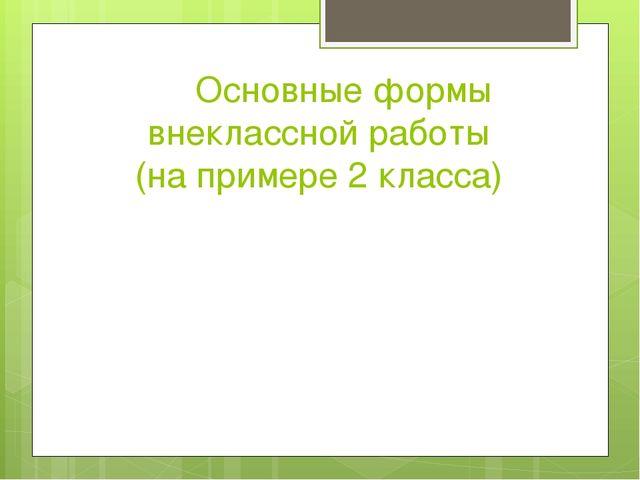 Основные формы внеклассной работы (на примере 2 класса)