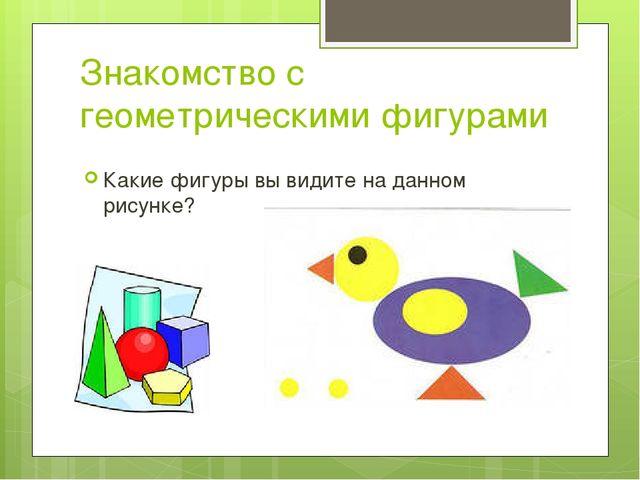 Знакомство с геометрическими фигурами Какие фигуры вы видите на данном рисунке?