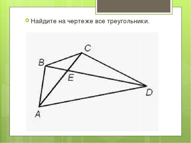 Найдите на чертеже все треугольники.