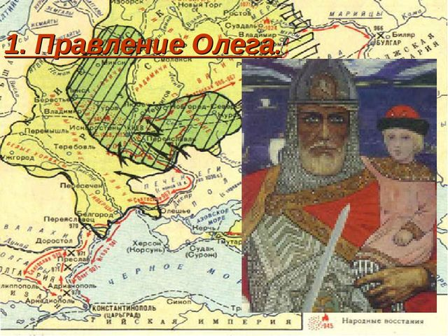 Олег (882 - 912) 1. Правление Олега.
